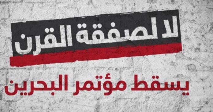 """قائد جيش الأحرار يعلق على مؤتمر البحرين و""""صفقة القرن"""""""