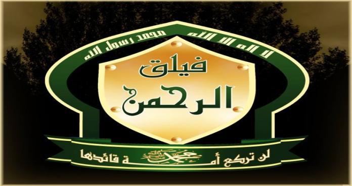 """القضاء الموحد يطلق سراح قائد فيلق الرحمن """" أبو النصر"""""""