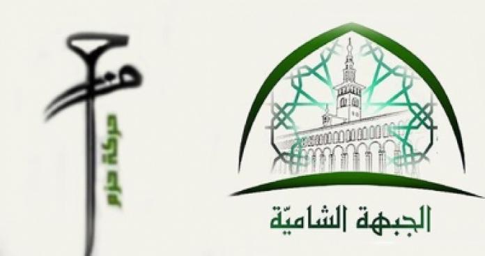 """""""النصرة"""" تطالب """"الشامية"""" بالوفاء بتعهداتها أو رفع أيديها عن حركة حزم"""