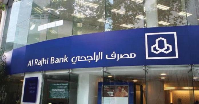 مصرف الراجحي السعودي يصدر بيانًا عاجلا بشأن تغيير اسمه