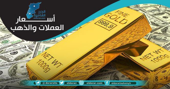 الليرة السورية تنخفض أمام الدولار والذهب يرتفع