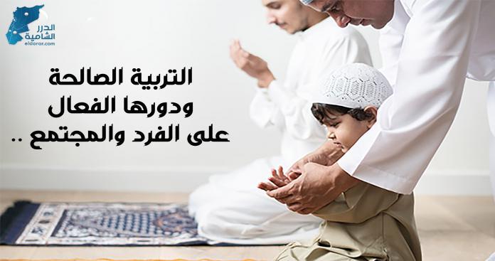 التربية الصالحة ودورها الفعال على الفرد والمجتمع