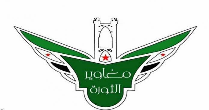 مغاوير الثورة تشكيل عسكري لمحاربة تنظيم الدولة بتدمر