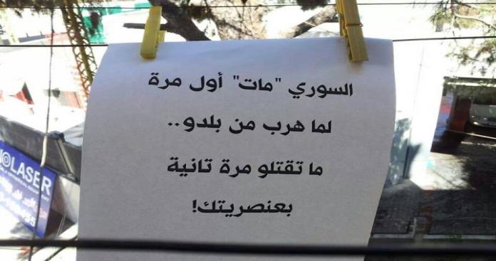تفاقم العنصرية تجاه اللاجئين السوريين في لبنان