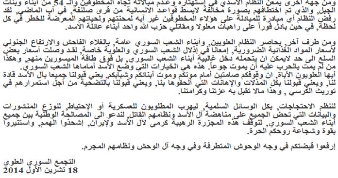 """""""التجمُّع السوريّ العلويّ"""" يدعو العلويين للوقوف ضدّ نظام الأسد"""