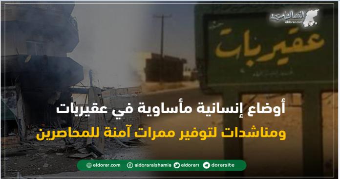 """أوضاع إنسانية مأساوية في """"عقيربات"""" بحماة .. ومناشدات لتوفير ممرات آمنة للمحاصرين"""