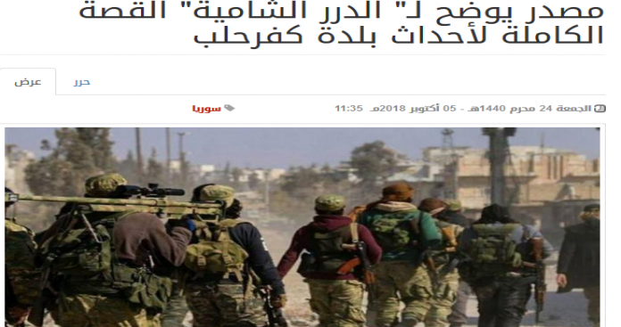 """تأكيداً لخبر """"الدرر الشامية"""".. بياناً مشتركاً بين """"تحرير الشام"""" وأهالي كفرحلب يوضّح تفاصيل القضية"""