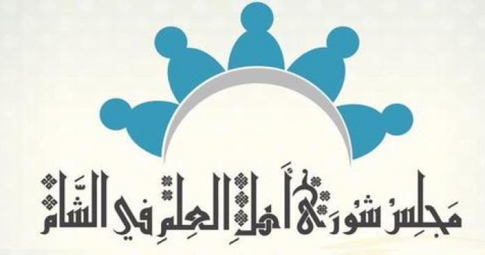 اعلان تشكيل مجلس شورى أهل العلم في الشام واستهلاله أول فتاويه
