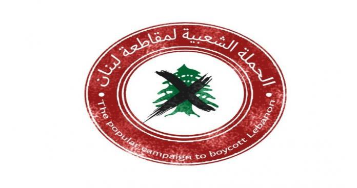 بعد إعلان الحكومة الجديدة .. #حملة_المقاطعة_الشعبية_للبنان تشعل منصات التواصل في السعودية