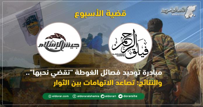 """مبادرة توحيد فصائل الغوطة """"تقضي نحبها"""".. والنتائج: تصاعد الاتهامات بين الثوار"""