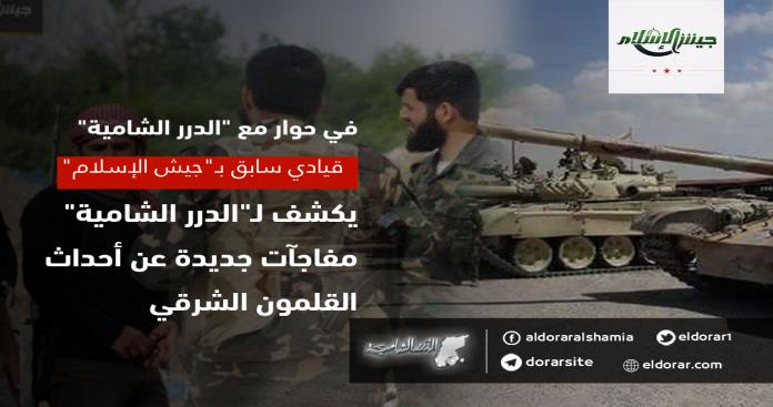 """قيادي سابق بـ""""جيش الإسلام"""" يكشف لـ""""الدرر الشامية"""" مفاجآت جديدة عن أحداث القلمون الشرقي"""