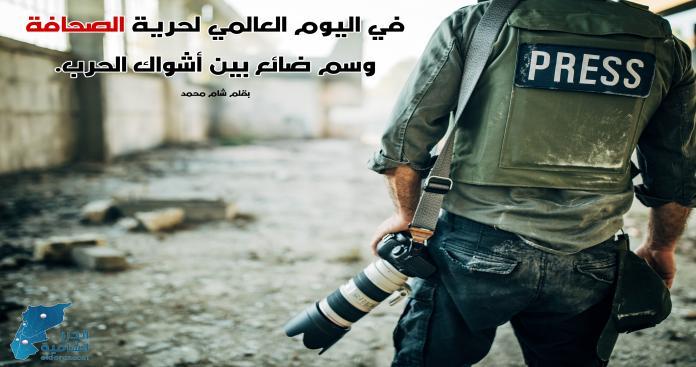 في اليوم العالمي لحرية الصحافة...وسم ضائع بين أشواك الحرب