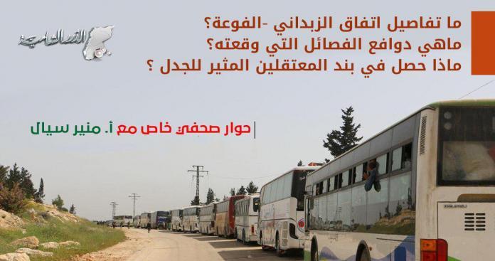 رئيس الجناح السياسي في أحرار الشام يوضح ملابسات اتفاقية الزبداني – الفوعة