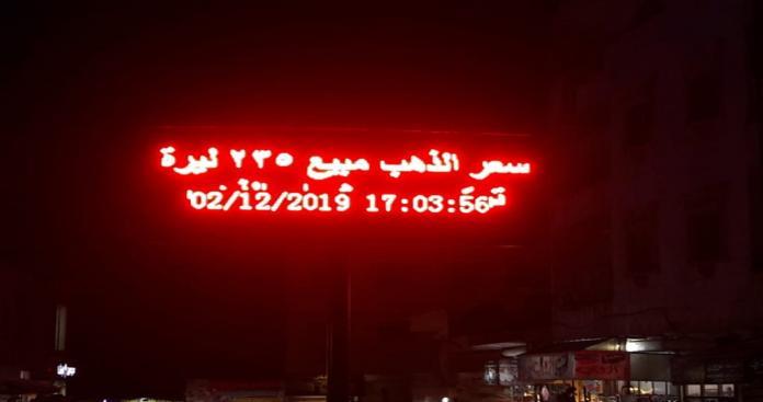 نقابة الصاغة في أعزاز تنفذ إجراءً حازماً بعد الانهيار المدوي لليرة السورية