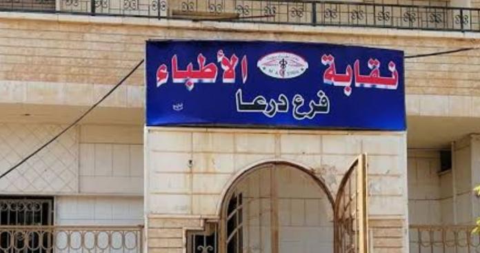 """نظام الأسد يحول مشفى """"درعا الوطني"""" إلى مركز لاعتقال السوريين"""