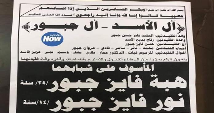 """الكشف عن تفاصيل مقتل حفيدتي """"بديع الأسد"""" عم رأس النظام بشار الأسد"""