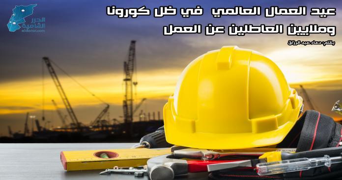 عيد العمال العالمي في ظل كورونا ...وملايين العاطلين عن العمل