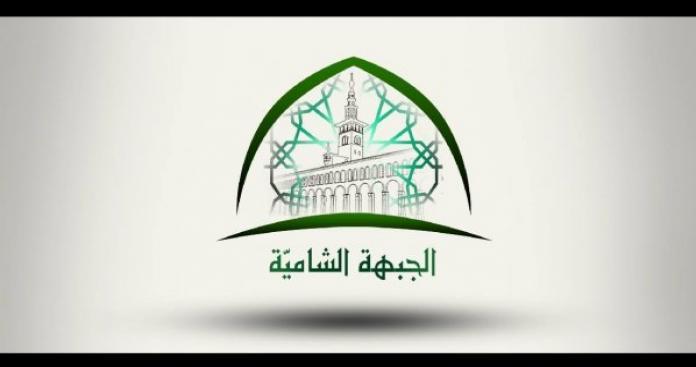 لواء جند الاسلام يعلن انضامه للجبهة الشامية