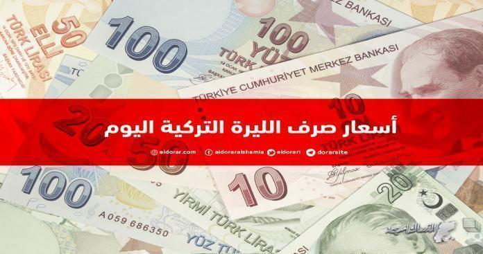 أسعار صرف الليرة التركية في تعاملات اليوم