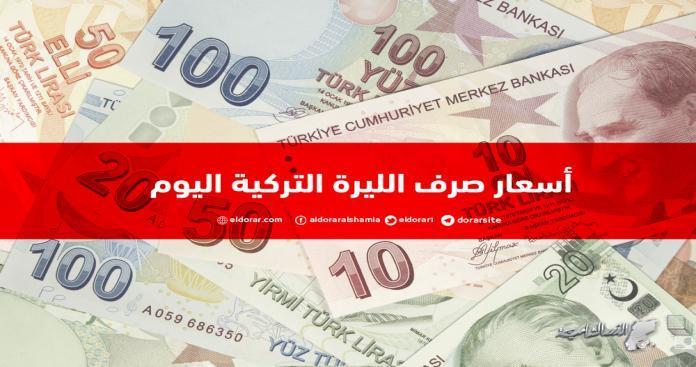 الليرة التركية تواصل الانخفاض أمام الدولار.. وهذه أسعار الصرف