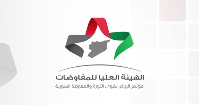 """الهيئة العليا للمفاوضات : تحذر من اتفاق """"خفض التصعيد"""" الموقع في استانة"""