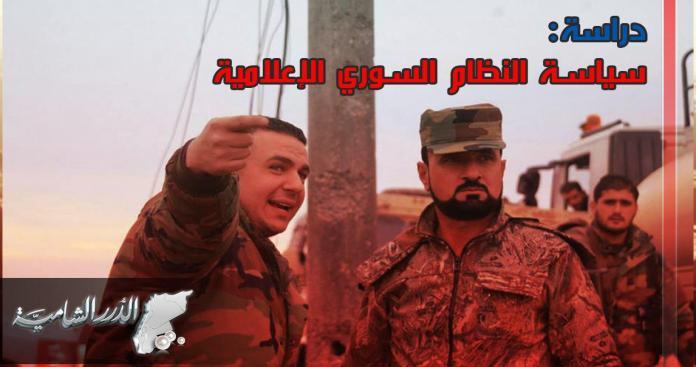 سياسة النظام السوري الإعلامية