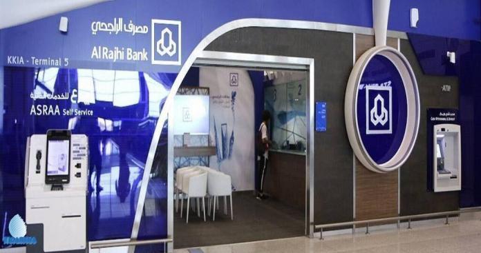 بشرى سارة.. مصرف الراجحي يعلن اعفاء جميع عملاؤه في السعودية من سداد القروض