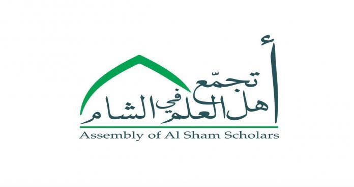 """الإعلان عن تأسيس """" تجمع أهل العلم في الشام """""""