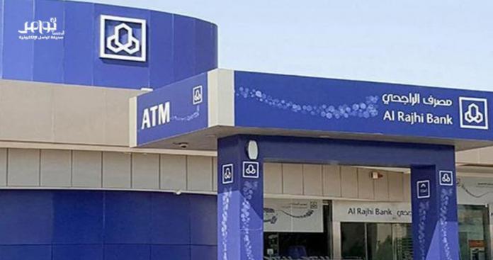 مصرف الراجحي يعلن عن عرض جديد لفترة محدود: 5000 ريال تضاف أسبوعيًا إلى حسابات العملاء بشرط