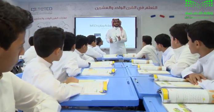 السعودية تعلن الموقف الرسمي من الحضور الطلابي خلال العام الدراسي القادم