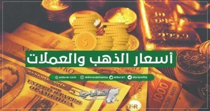 أسعار العملات والذهب في أسواق سوريا اليوم