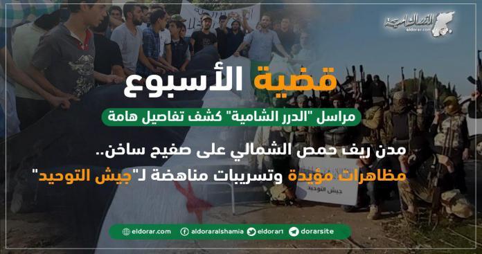"""مدن ريف حمص الشمالي على صفيح ساخن.. مظاهرات مؤيدة وتسريبات مناهضة لـ""""جيش التوحيد"""""""