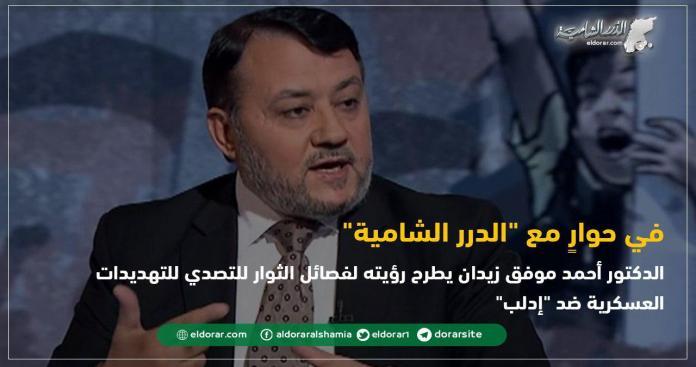 """الدكتور أحمد موفق زيدان يطرح رؤيته لفصائل الثوار للتصدي للتهديدات العسكرية ضد """"إدلب"""""""