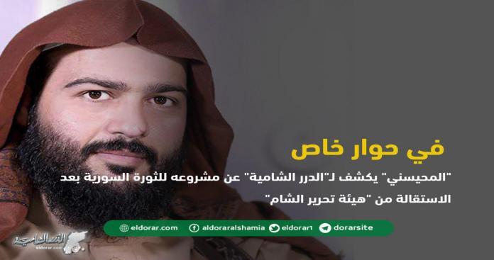 """""""المحيسني"""" يكشف لـ""""الدرر الشامية"""" عن مشروعه للثورة السورية بعد الاستقالة من """"هيئة تحرير الشام"""""""