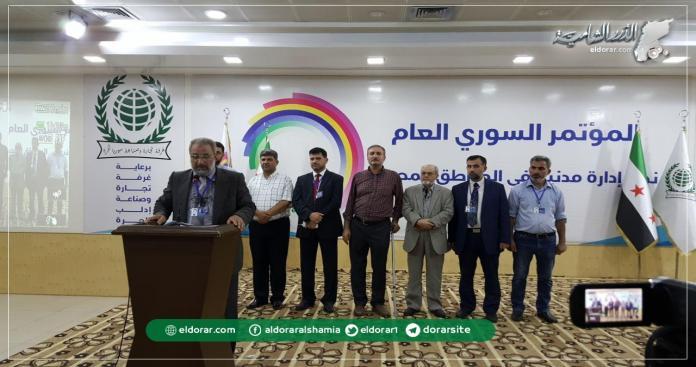 """انتهاء فعاليات """"المؤتمر السوري العام"""" بإدلب.. وهذه توصياته الختامية"""