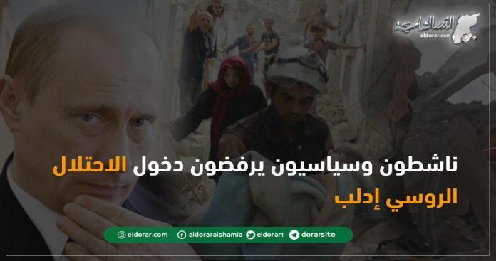 """""""الدرر الشامية"""" ترصد.. ناشطون وسياسيون يرفضون دخول الاحتلال الروسي إدلب"""