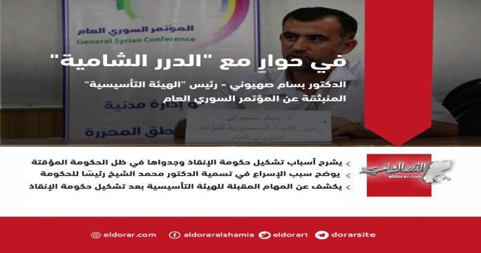 """""""الدرر الشامية"""" تحاور الدكتور بسام صهيوني رئيس """"الهيئة التأسيسية"""" المنبثقة عن المؤتمر السوري العام"""