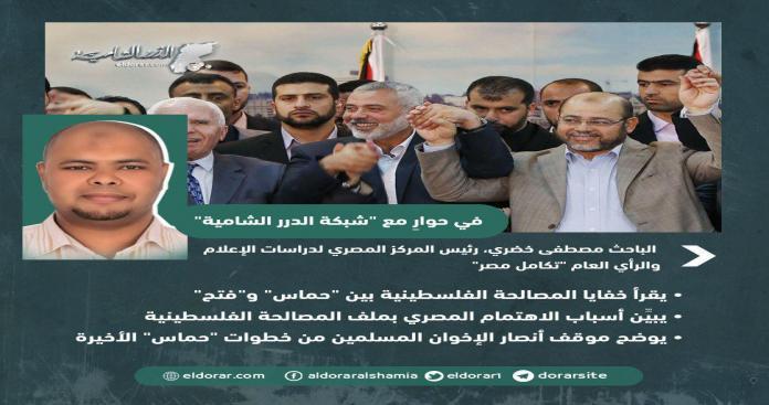 """في حوارٍ مع """"الدرر الشامية"""".. باحث يوضح الطرف المستفيد من المصالحة الفلسطينية"""