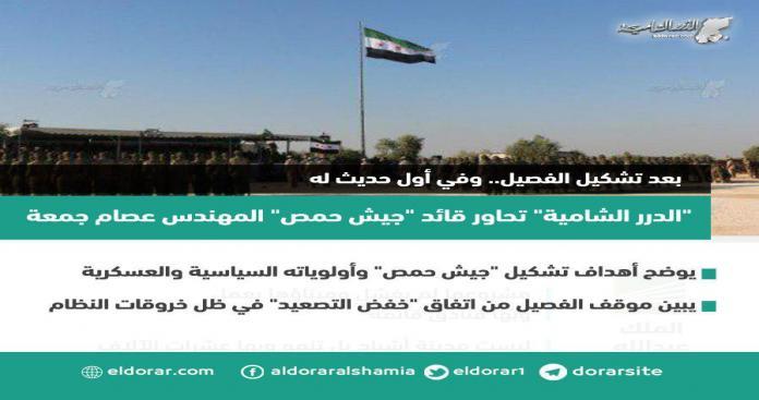 """في أول حديثٍ له.. قائد """"جيش حمص"""" يكشف لـ""""الدرر الشامية"""" أهداف التشكيل الجديد"""