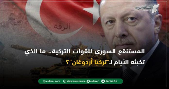 المستنقع السوري للقوات التركية.. ما الذي تخبئه الأيام لتركيا أردوغان؟