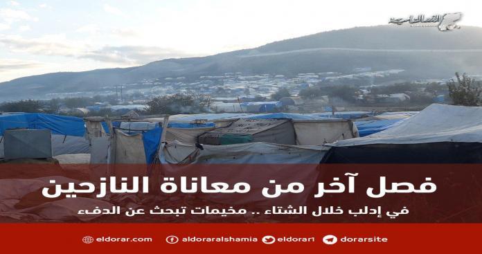 فصل آخر من معاناة النازحين في إدلب خلال الشتاء .. مخيمات تبحث عن الدفء