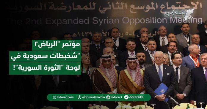 """مؤتمر """"الرياض2 """"شخبطات سعودية في لوحة """"الثورة السورية""""!"""