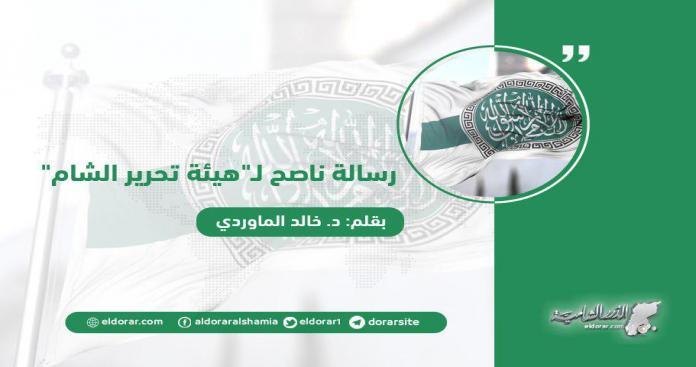"""رسالة ناصح لـ""""هيئة تحرير الشام"""""""