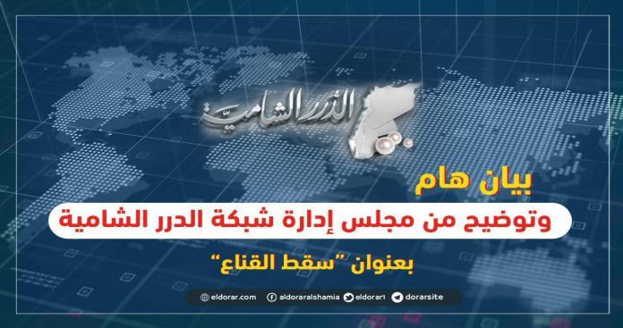 بيان من مجلس إدارة شبكة الدرر الشامية: سقط القناع