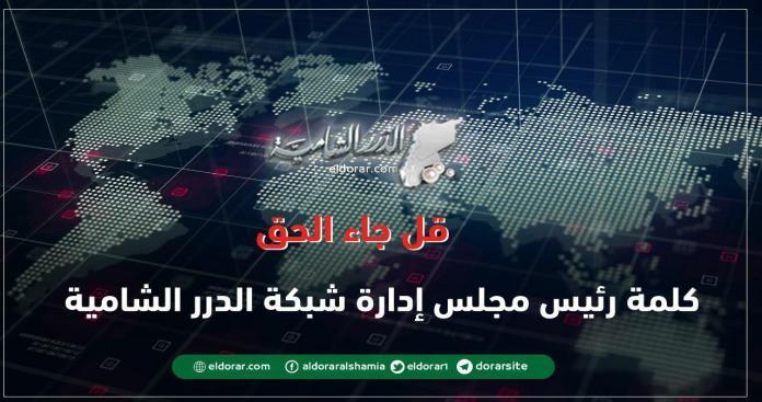 """كلمة رئيس مجلس إدارة شبكة الدرر الشامية """" قل جاء الحق"""""""