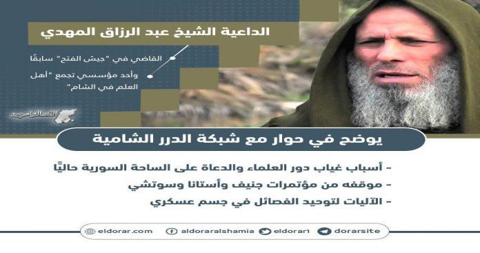 """""""المهدي"""" يشرح في حوار مع """"الدرر الشامية"""" أسباب غياب دور الدعاة والعلماء عن الساحة السورية"""