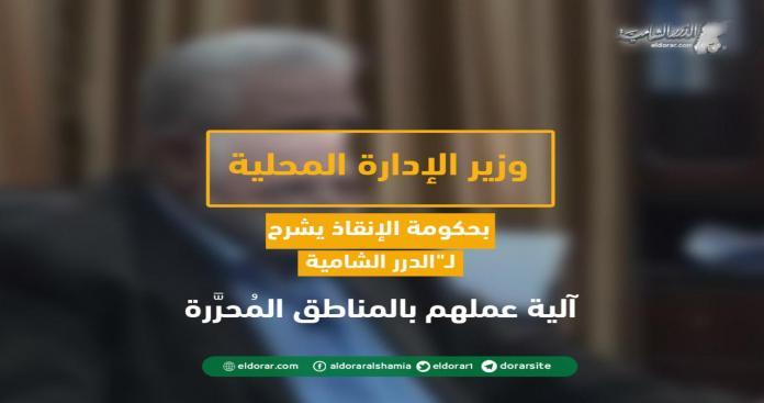 """وزير الإدارة المحلية بحكومة الإنقاذ يشرح لـ""""الدرر الشامية"""" آلية عملهم بالمناطق المُحرَّرة"""