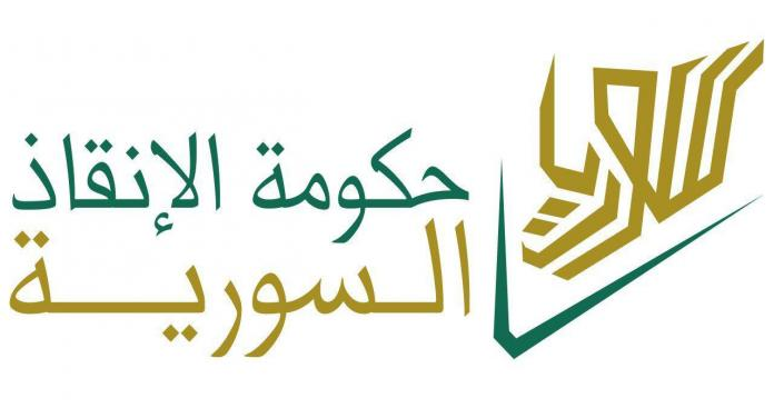 """""""حكومة الإنقاذ"""" تُعلق على القرار الأمريكي بوضع """"تحرير الشام"""" على لائحة الإرهاب"""