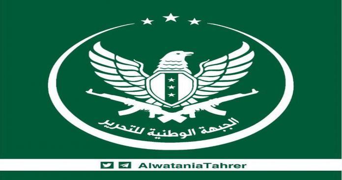 """5 فصائل تنضم لـ""""الجبهة الوطنية للتحرير"""" وتشكل أكبر كيان عسكري في سوريا"""