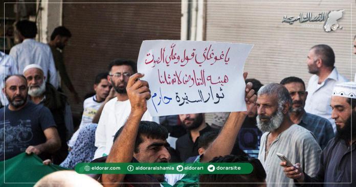 """المظاهرات تعمّ الشمال السوري المحرَّر في جمعة """" هيئة التفاوض لاتمثلني"""" (صور)"""